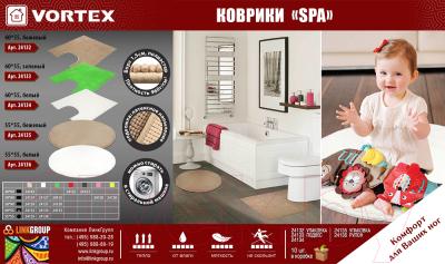 Коврик для туалета VORTEX Spa / 24132 (60x55, бежевый)