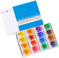 Акварельные краски Белые ночи Ленинград-2 / 1941020 (16шт) -
