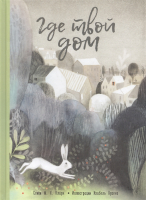 Книга Попурри Где твой дом (Кларк М.) -