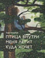 Книга Попурри Птица внутри меня летит куда хочет (Лундберг С.) -