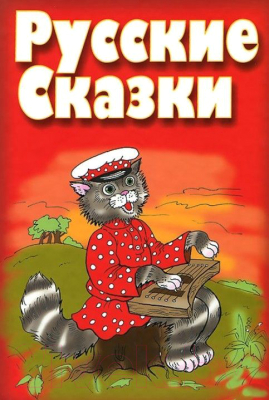 Книга Попурри Русские сказки