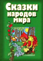 Книга Попурри Сказки народов мира (Шастак Р.) -