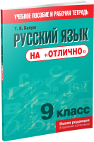 Учебное пособие Попурри Русский язык на
