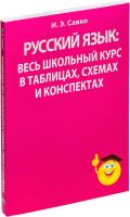 Учебное пособие Попурри Русский язык: весь школьный курс в таблицах, схемах (Савко И.) -