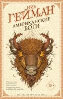 Книга АСТ Американские боги (Гейман Н.) -