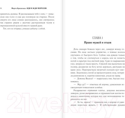 Книга АСТ Иди и жди морозов (Краевская М.)