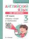 Учебное пособие Попурри Английский язык на отлично с QR-кодами (Ачасова К.) -