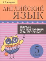Учебное пособие Попурри Английский язык.Тетрадь для повторения (Ачасова К.) -