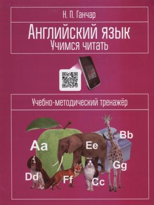 Учебное пособие Попурри Английский язык. Учимся читать