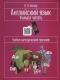 Учебное пособие Попурри Английский язык. Учимся читать (Ганчар Н.) -