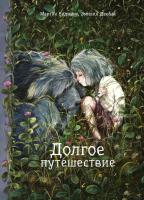 Книга Попурри Долгое путешествие (Видмарк М., Дзюбак Э.) -