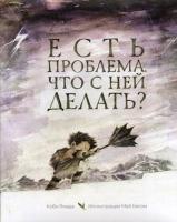 Книга Попурри Есть проблема. Что с ней делать? (Ямада К.) -