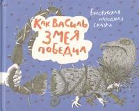 Книга Попурри Как Василь Змея победил -