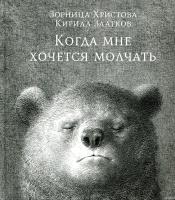 Книга Попурри Когда мне хочется молчать (Христова З.) -