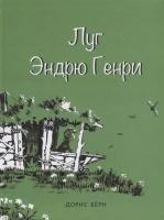 Книга Попурри Луг Эндрю Генри (Берн Д.) -