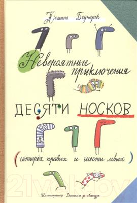 Книга Попурри Невероятные приключения десяти носков