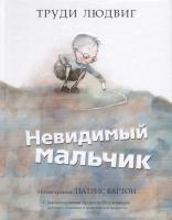 Книга Попурри Невидимый мальчик (Людвиг Т.) -