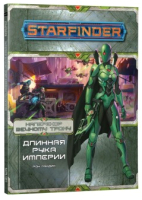 Настольная ролевая игра Мир Хобби Starfinder. Наперекор Вечному трону. Длинная рука Империи 717041 -