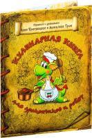 Книга Попурри Кулинарная книга для дракончиков и ребят (Красницкая А., Трон А.) -