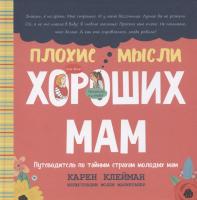 Книга Попурри Плохие мысли хороших мам: Путеводитель по тайным страхам (Клейман К.) -
