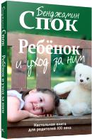 Книга Попурри Ребенок и уход за ним (Спок Б.) -