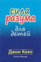 Книга Попурри Сила разума для детей (Кехо Д., Фишер Н.) -