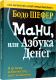 Книга Попурри Мани, или Азбука денег (Шефер Б.) -
