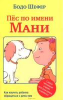 Развивающая книжка/раскраска Попурри Пес по имени Мани (Шефер Б.) -