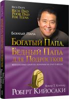 Книга Попурри Богатый папа, бедный папа для подростков / 9789851542938 (Кийосаки Р.) -
