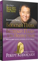 Книга Попурри Богатый папа, бедный папа для подростков / 9789851545069 (Кийосаки Р.) -