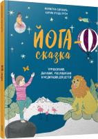 Книга Попурри Йога-сказка.Упражнения,дыхание,расслабление для детей (Одеваль Ф.) -