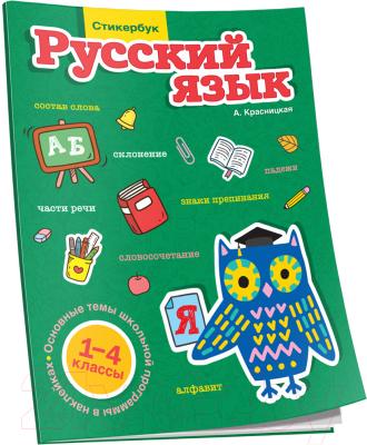 Учебное пособие Попурри Русский язык. 1-4 классы