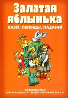 Книга Попурри Залатая яблынька. Казкi, легенды, паданнi (Сiўчыкаў Ул. М.) -