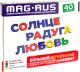 Развивающий игровой набор Анданте Магнитный алфавит / NF1100 MAG-RUS -