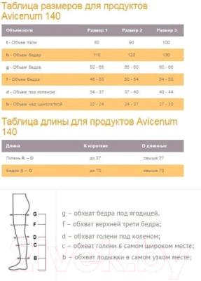 Гольфы компрессионные Aries Avicenum 140 плотные с закрытым носком / 9999 (M, normal)