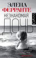Книга АСТ Незнакомая дочь (Ферранте Э.) -