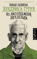 Книга АСТ Новые записки Хендрика Груна из амстердамской богадельни (Грун Х.) -