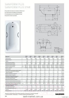 Ванна стальная Kaldewei Saniform Plus 373-1 170x75