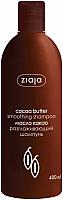 Шампунь для волос Ziaja Cocoa Butter разглаживающий (400мл) -