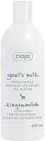 Шампунь для волос Ziaja Козье молоко укрепляющий с кератином для сухих, тусклых волос (400мл) -