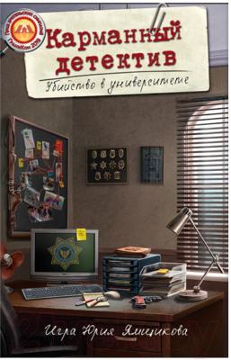 Настольная игра Лавка Игр Карманный детектив. Дело №1 Убийство в университете / КМД001