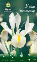 Семена цветов АПД Ирис голландский Уайт Эксельсиор / A30262 (10шт) -