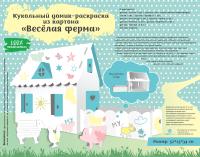 Кукольный домик Grifeldecor Веселая ферма / BZ199-26W286 -