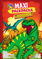 Раскраска Проф-Пресс Динозавры -
