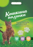 Наполнитель для туалета Кошкина Полянка Древесный / 0407 (15кг) -