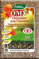 Удобрение ОМУ Осеннее (5кг) -