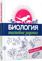 Тесты Попурри Биология (Прищепа И.М., Захарова Г.А и др.) -