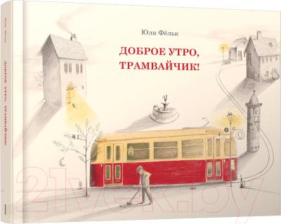 Развивающая книжка/раскраска Попурри Доброе утро, трамвайчик!