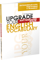 Учебное пособие Попурри Английский язык. Upgrade your English Vocabulary (Пархамович Т. В.) -