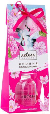 Аромадиффузор Aroma Harmony Япония
